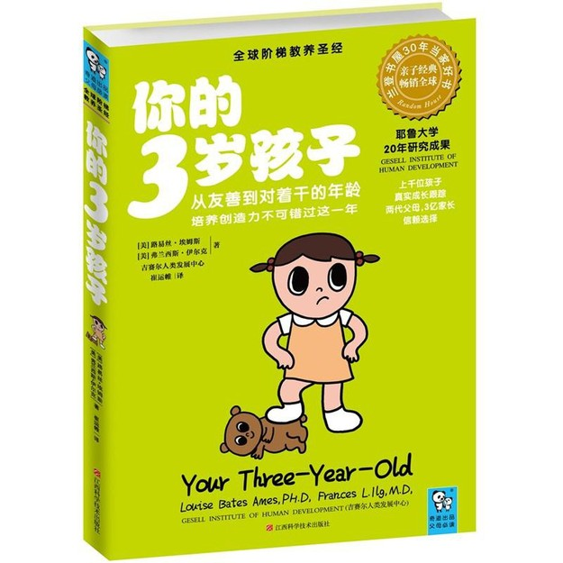 商品详情 - 你的3岁孩子:从友善到对着干的年龄,培养创造力不可错过这一年 - image  0