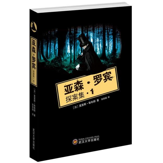 商品详情 - 亚森·罗宾探案集1 - image  0