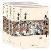 (朗声新修版)金庸作品集(21-25)-天龙八部(全五册)