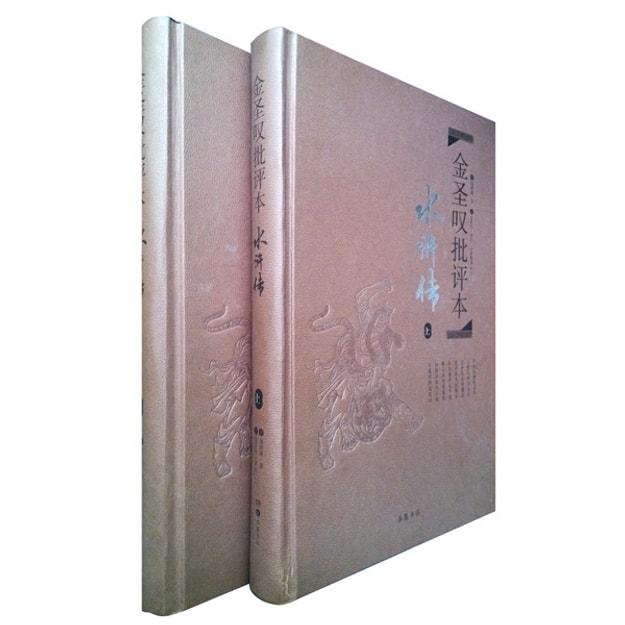 商品详情 - 金圣叹批评本·水浒传(套装上下册 精品珍藏版) - image  0