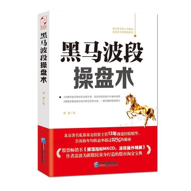 商品详情 - 黑马波段操盘术 - image  0