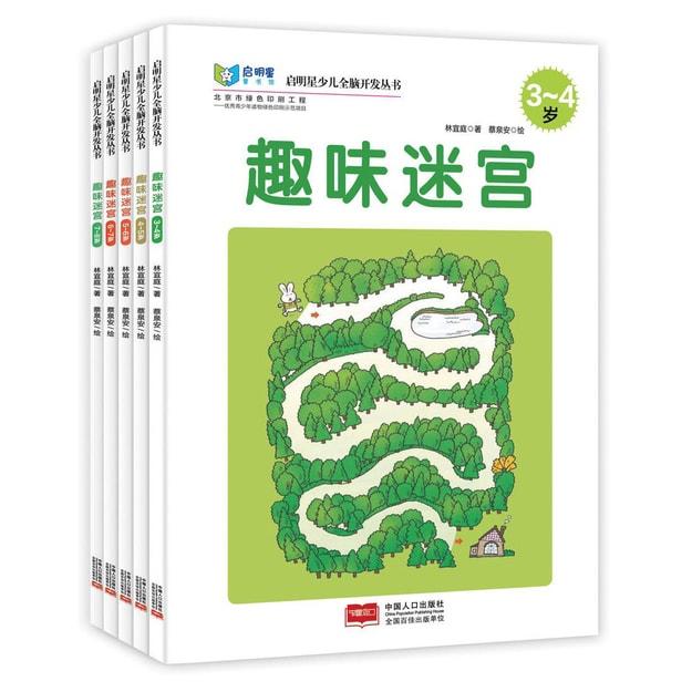 商品详情 - 启明星少儿全脑开发丛书:趣味迷宫(套装共5册) - image  0