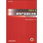 2014机电产品报价手册:交通运输设备分册