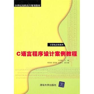 21世纪高职高专规划教材·计算机应用系列:C语言程序设计案例教程
