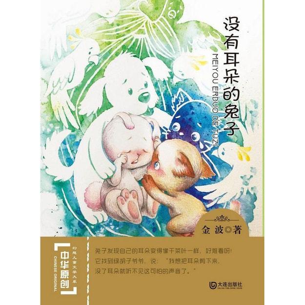 商品详情 - 中华原创幻想儿童文学大系:没有耳朵的兔子 - image  0