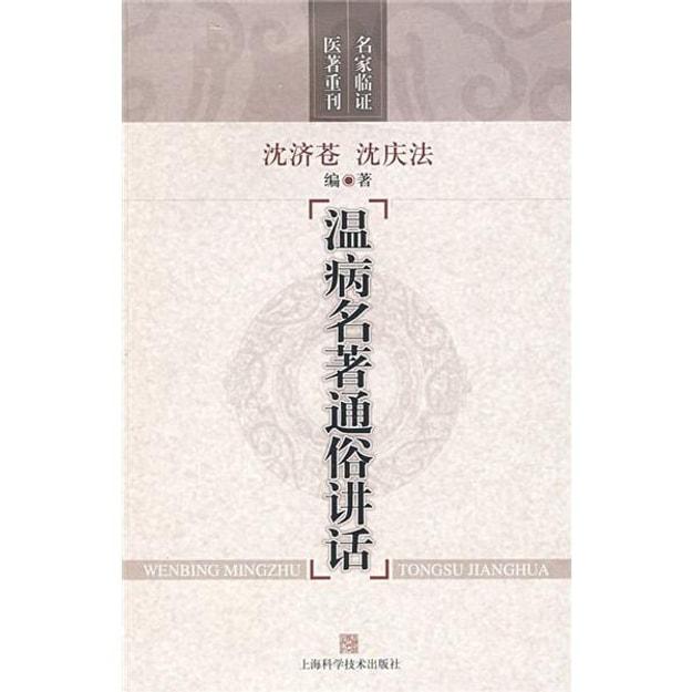 商品详情 - 温病名著通俗讲话 - image  0