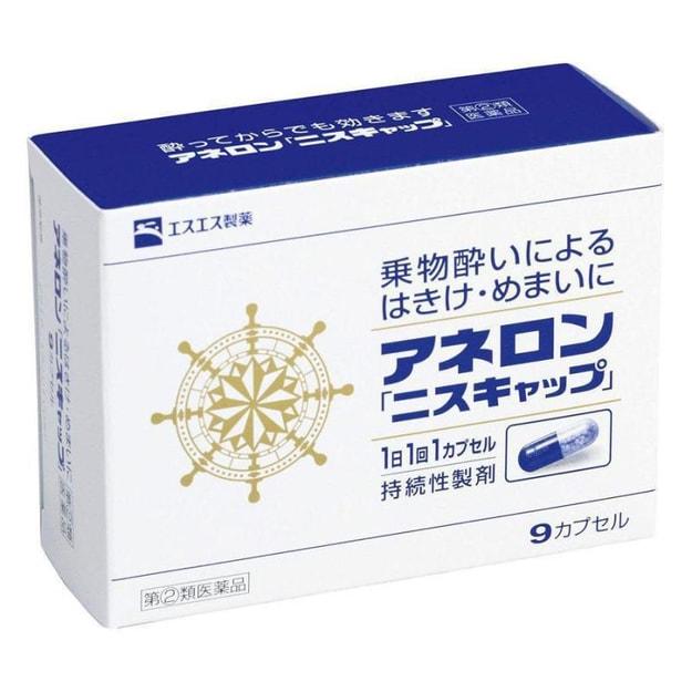 商品详情 - 【日本直邮】日本SS白兔制药 白兔牌晕机药晕船药 速效持久 9粒入 - image  0