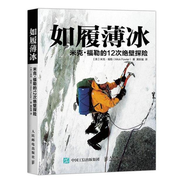 商品详情 - 如履薄冰:米克·福勒的12次绝壁探险 - image  0