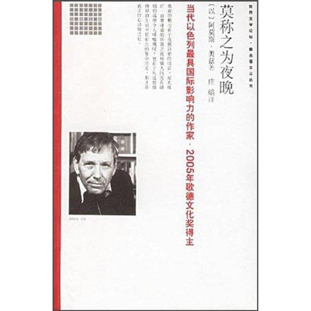 商品详情 - 世界文学论坛新名著主义丛书:莫称之为夜晚 - image  0