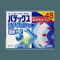 TRANSINO 第一三共  Healthcare 超薄型缓解肌肉酸痛穴位冷感贴  48片