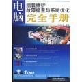 电脑组装维护故障排查与系统优化完全手册(附DVD光盘1张)