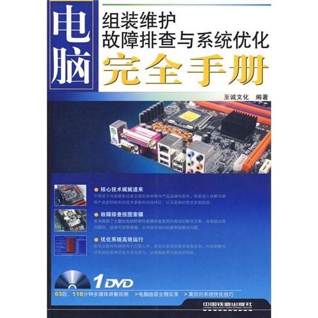 商品详情 - 电脑组装维护故障排查与系统优化完全手册(附DVD光盘1张) - image  0