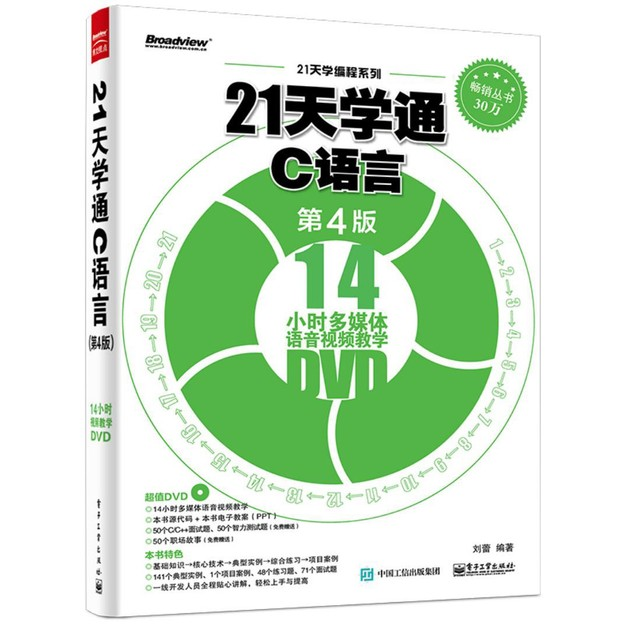 商品详情 - 21天学通C语言(第4版) - image  0