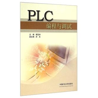 PLC编程与调试
