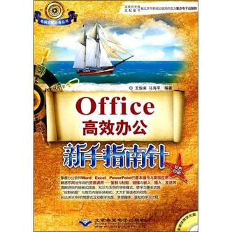 Office高效办公新手指南针(双色印刷)(附光盘)