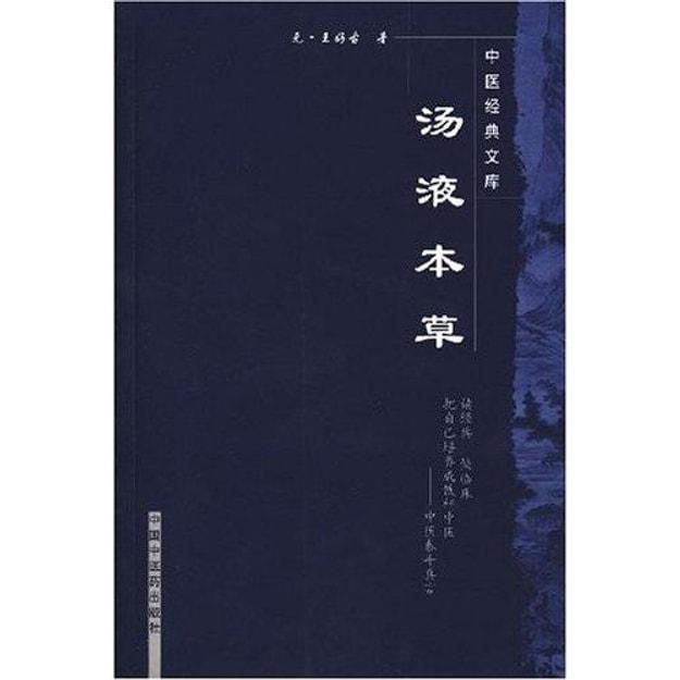 商品详情 - 汤液本草 - image  0