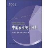 中国农业统计资料(2008)