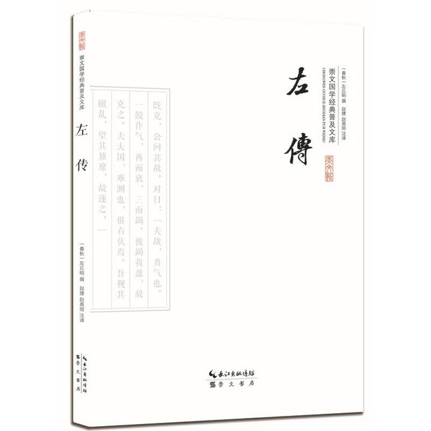 Product Detail - 左传 - image  0