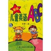 儿童英语ABC(新版)