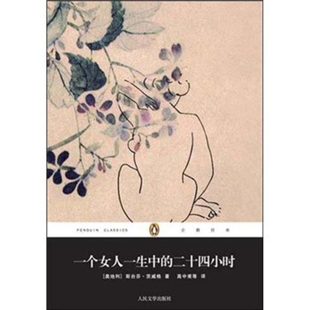 商品详情 - 企鹅经典丛书:一个女人一生中的二十四小时 - image  0