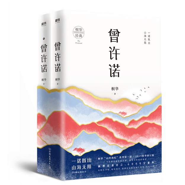 Product Detail - 曾许诺:套装 - image 0