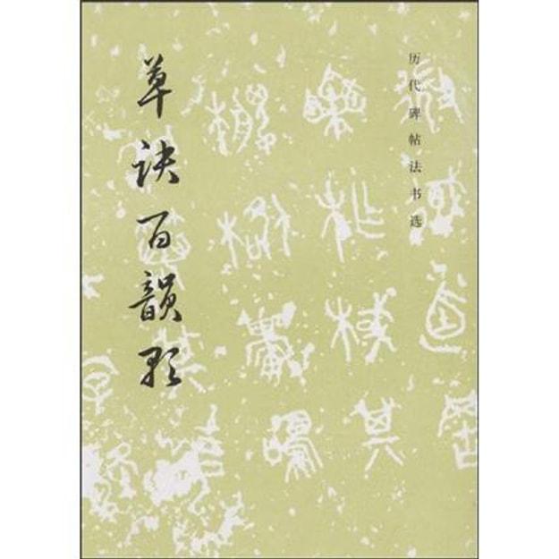 商品详情 - 草诀百韵歌 - image  0
