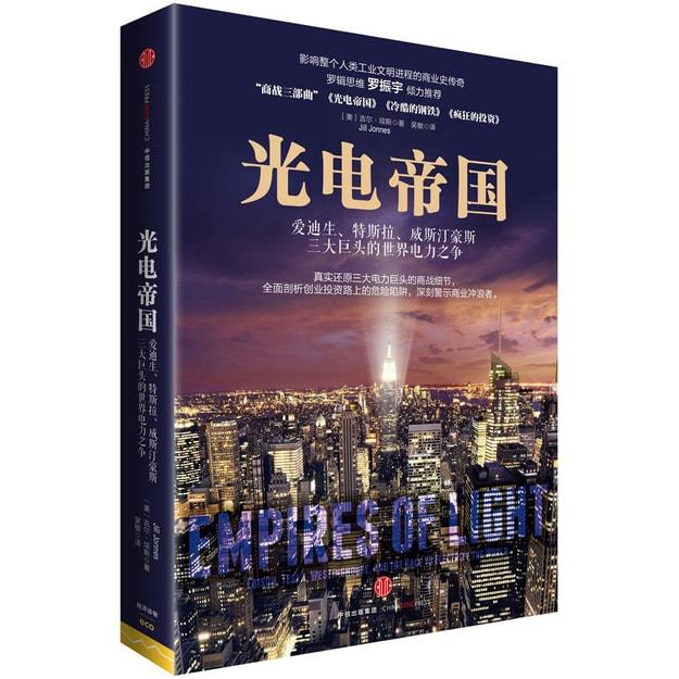 商品详情 - 光电帝国:爱迪生、特斯拉、威斯汀豪斯三大巨头的世界电力之争 - image  0
