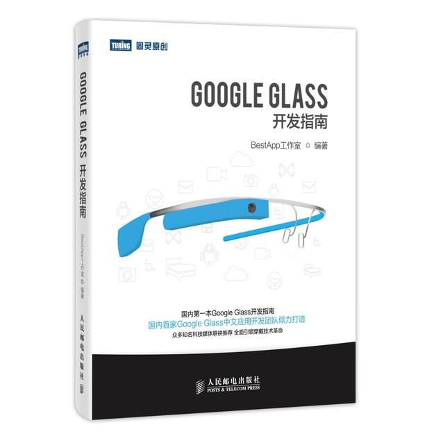 商品详情 - Google Glass开发指南 - image  0