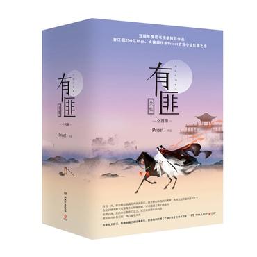有匪全集套装4册 赵丽颖、王一博领衔主演电视剧《有翡》原著小说