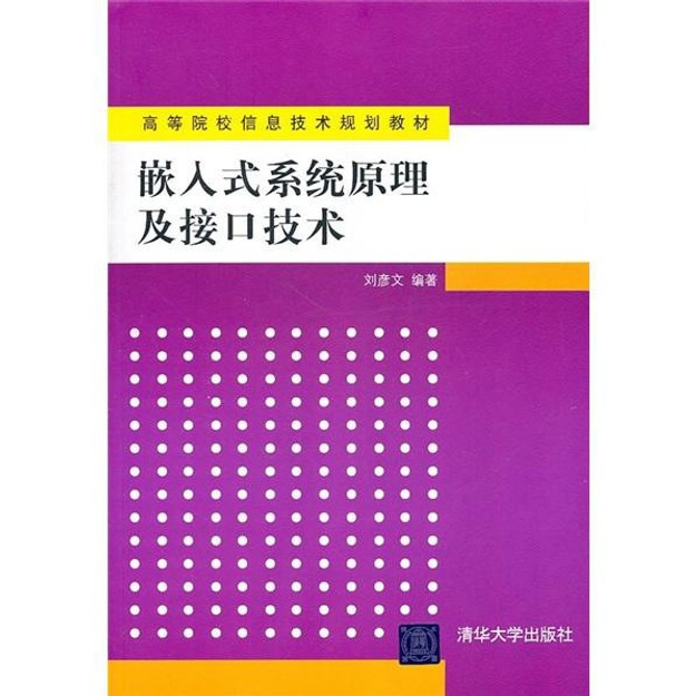 Product Detail - 高等院校信息技术规划教材:嵌入式系统原理及接口技术 - image 0