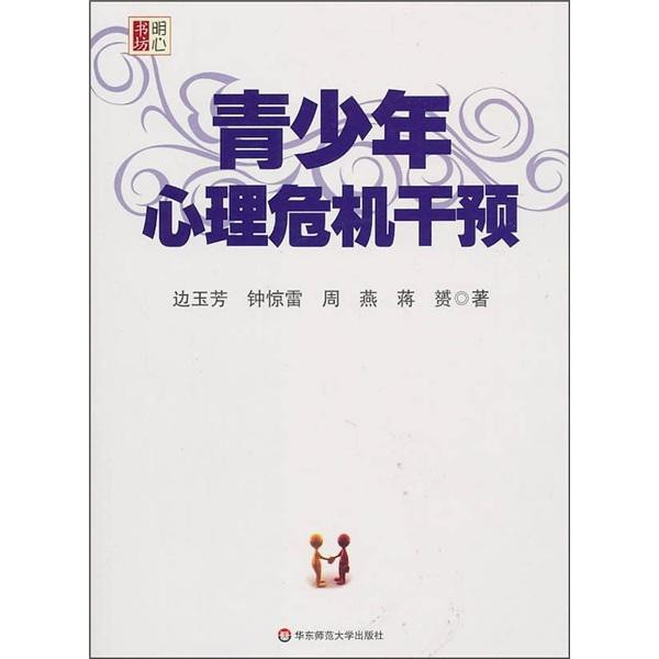 Yamibuy.com:Customer reviews:青少年心理危机干预