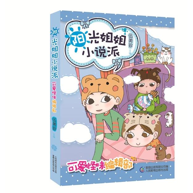 商品详情 - 阳光姐姐小说派·可爱怪味编辑部 - image  0