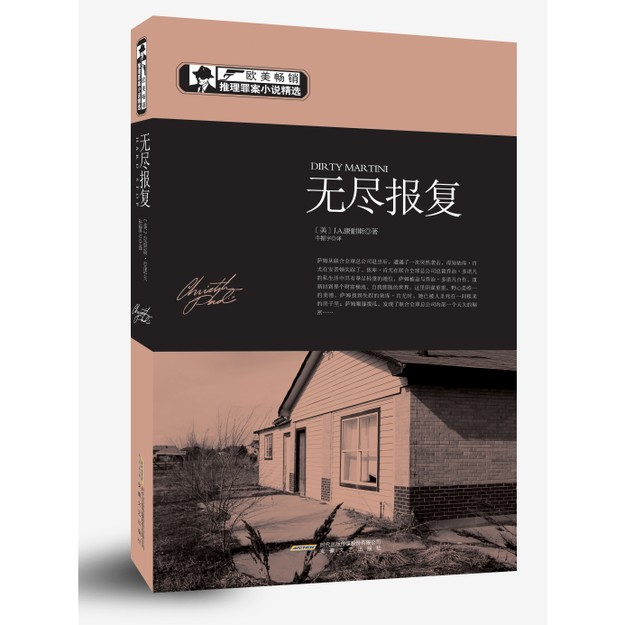 商品详情 - 欧美畅销推理罪案小说精选:无尽报复 - image  0