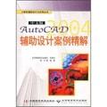 计算机辅助设计与应用丛书:中文版AutoCAD2004辅助设计案例精解