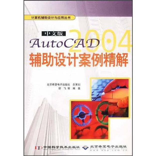 商品详情 - 计算机辅助设计与应用丛书:中文版AutoCAD2004辅助设计案例精解 - image  0
