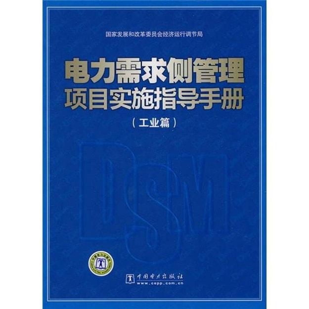 商品详情 - 电力需求侧管理项目实施指导手册(工业篇) - image  0