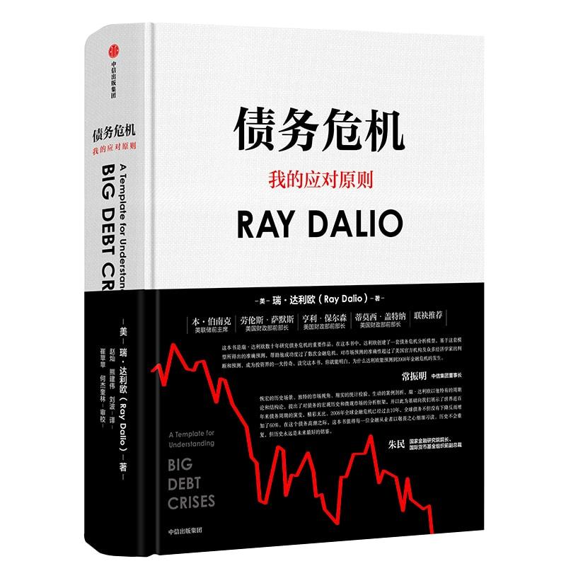 债务危机:原则作者达利欧新作 怎么样 - 亚米网