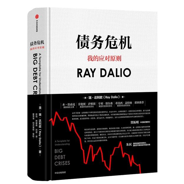 Product Detail - 债务危机:原则作者达利欧新作 - image 0
