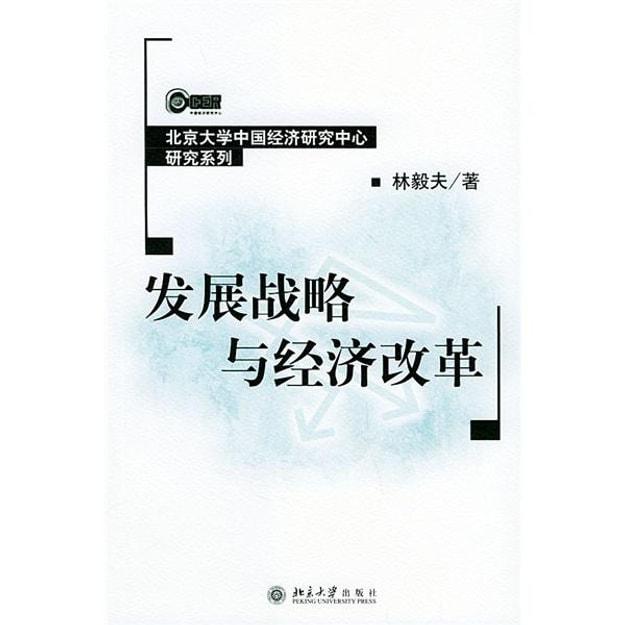 商品详情 - 发展战略与经济改革 - image  0