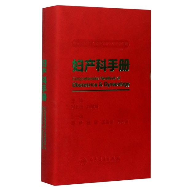 商品详情 - 妇产科手册(供实习医生住院医师规范化培训使用) - image  0
