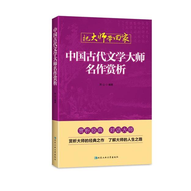 商品详情 - 把大师带回家:中国古代文学大师名作赏析 - image  0
