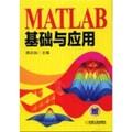 MATLAB基础与应用