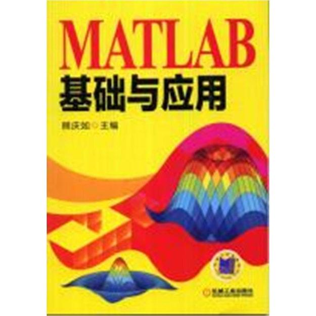 商品详情 - MATLAB基础与应用 - image  0