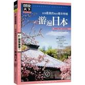 图说天下·国家地理系列:全球最美的地方精华特辑·游遍日本