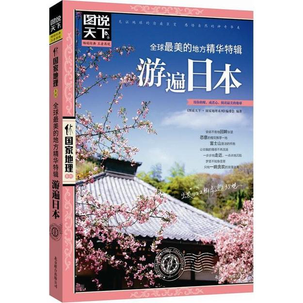 商品详情 - 图说天下·国家地理系列:全球最美的地方精华特辑·游遍日本 - image  0