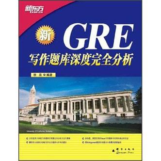新东方·GRE写作题库深度完全分析