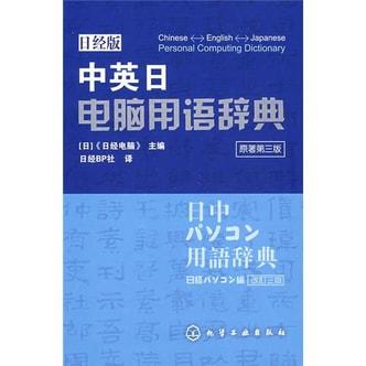 中英日电脑用语辞典(原著第3版)(日经版)