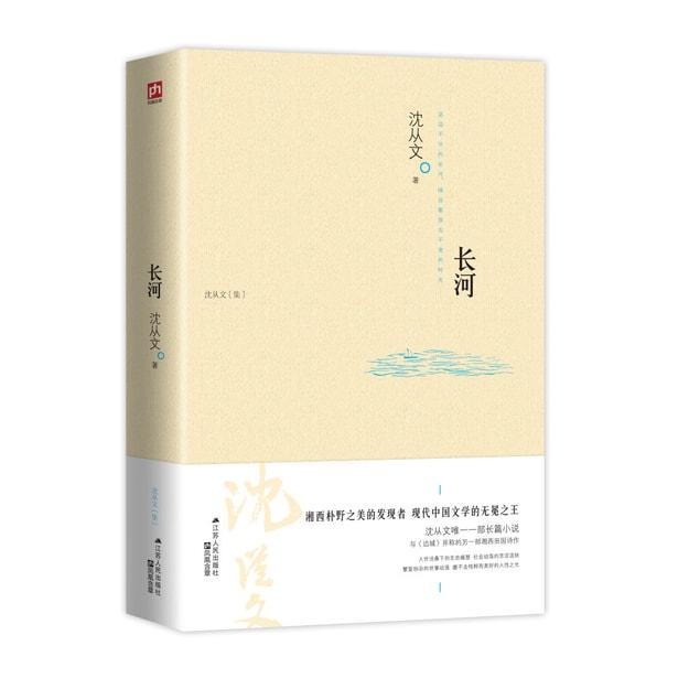 商品详情 - 含章文库·沈从文集:长河 - image  0
