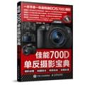 佳能700D单反摄影宝典:相机设置+拍摄技法+场景实战+后期处理