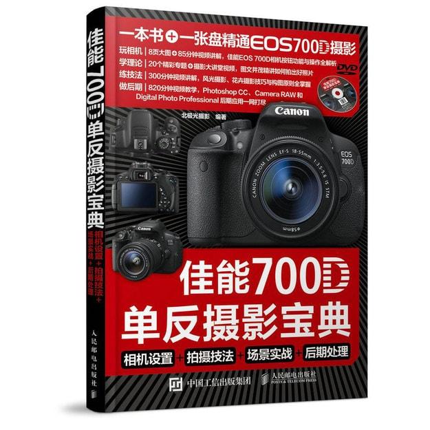 商品详情 - 佳能700D单反摄影宝典:相机设置+拍摄技法+场景实战+后期处理 - image  0